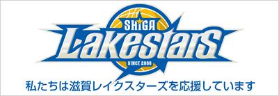 LakeStars